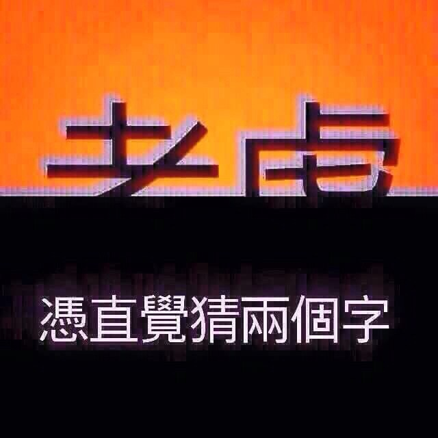 Trivia guess what are these two words 猜两个字