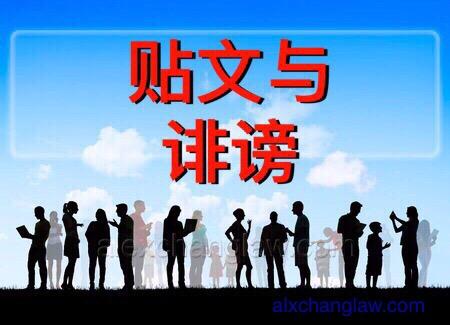 5个重要的 社交平台 法律常识 5 Tips Keyboard Warrior Social Media Chinese Simple Tam Vie Vien Elise